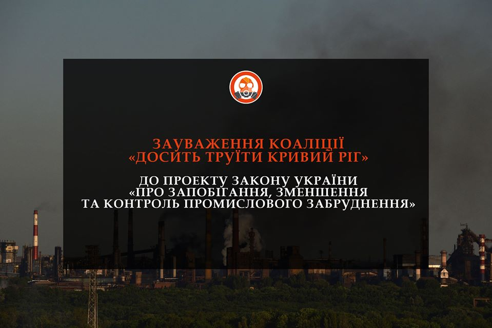 """Comments on the draft law """"On prevention, reduction and control of industrial pollution"""""""