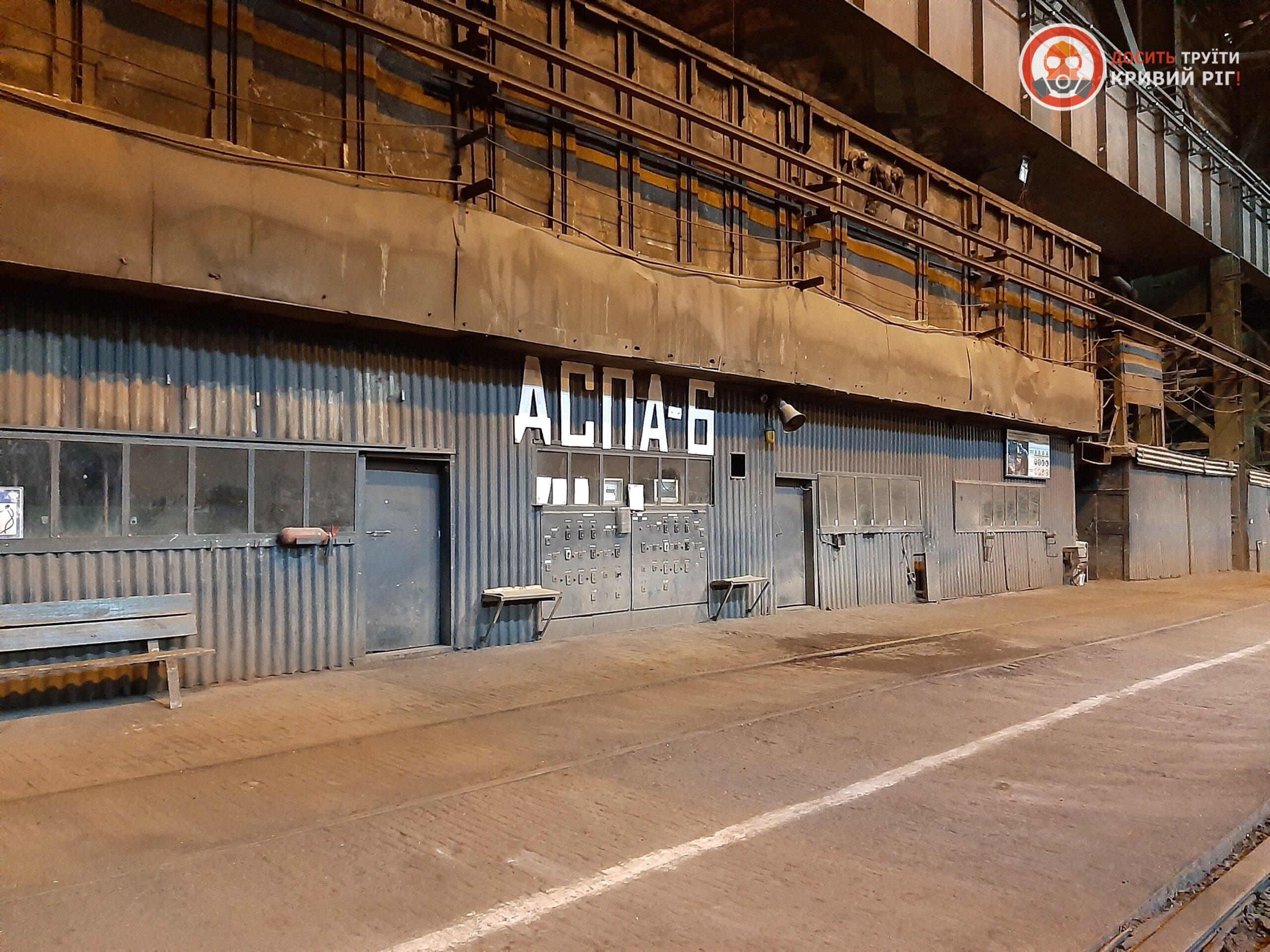 Закрита екскурсія до зупиненого мартенівського цеху АМКР