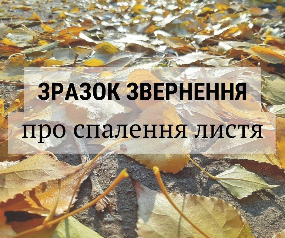 Звернення до райвиконкому/інспекції з благоустрою про спалення листя /ЗРАЗОК/