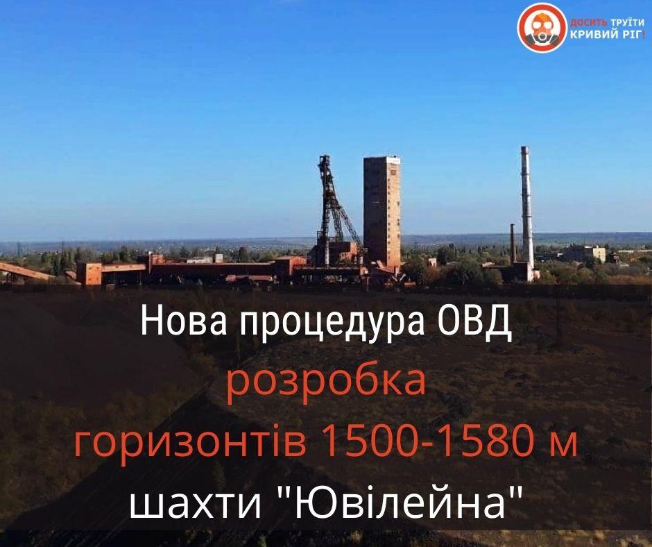 Нова процедура ОВД: Розробка горизонтів 1500 і 1580 м шахти «Ювілейна»