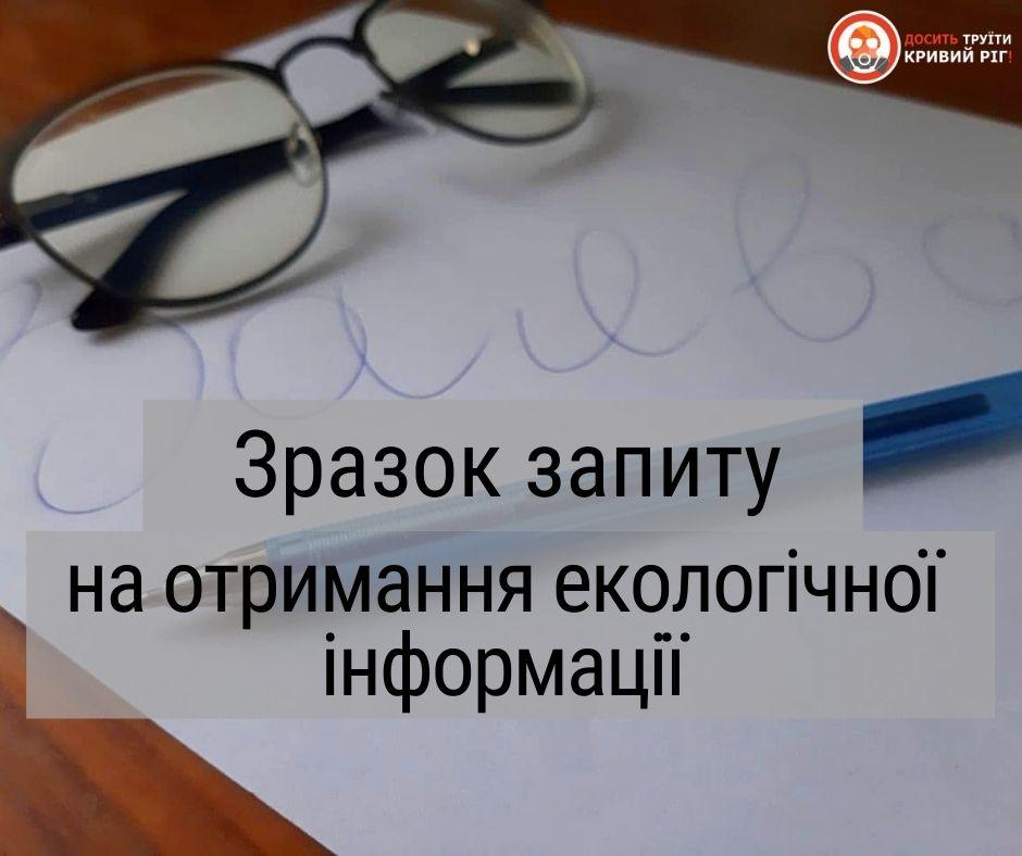Запит на отримання екологічної інформації/ЗРАЗОК