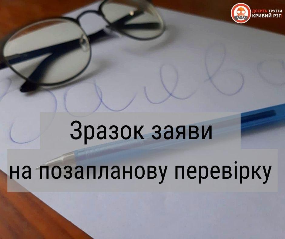 Заява на проведення позапланової перевірки до Держекоінспекції /ЗРАЗОК