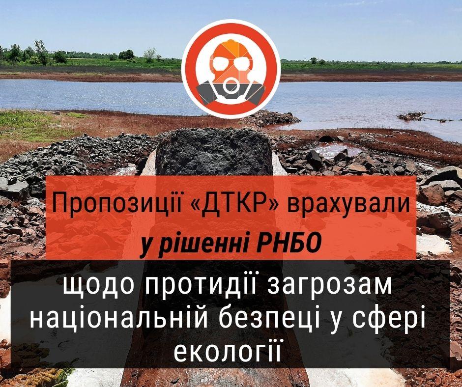 Пропозиції «Досить труїти Кривий Ріг» внесли до національної стратегії нейтралізації загроз в екологічному напрямку