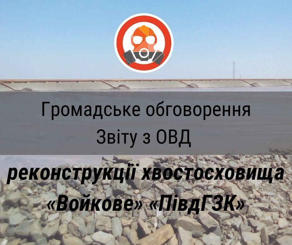 Громадське обговорення звіту з ОВД реконструкції хвостосховища «Войкове» «Південного ГЗК»