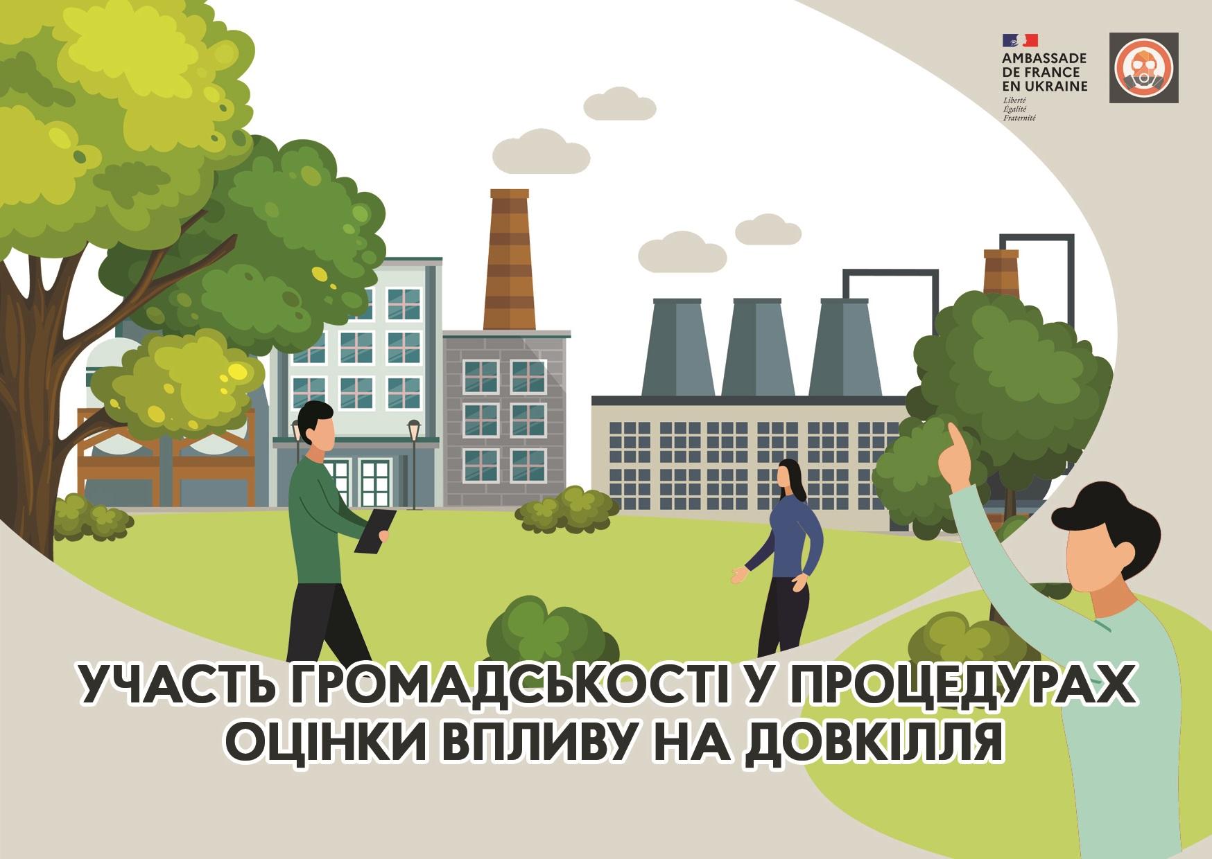 Участь громадськості у процедурах оцінки впливу на довкілля